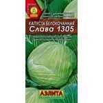 Капуста б/к Слава 1305, 0,5г, фото