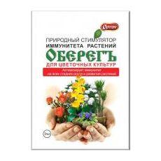 ОберегЪ для цветочных культур 1 мл, фото