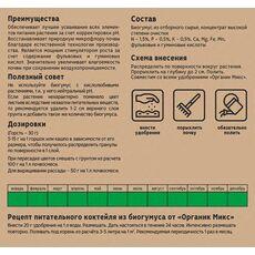 Биогумус для домашних растений 1,5л, фото