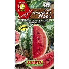 """Арбуз """"Аэлита"""" Сладкая ягода, 1г, фото"""