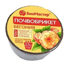 """Почвобрикет """"БиоМастер"""" Бегония, 2,5л круглый, фото"""