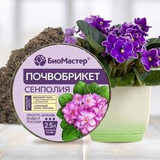 """Почвобрикет """"БиоМастер"""" СЕНПОЛИЯ, 2,5л, фото"""