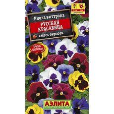 Виола Русская красавица, смесь окрасок 0,1г, фото