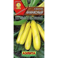 Кабачок цуккини Ананасный, 2г, фото