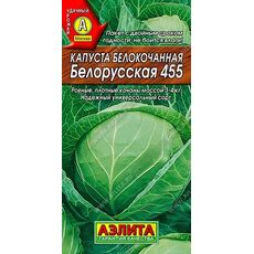 """Капуста """"Аэлита"""" б/к Белорусская 455, 0,5г, фото"""