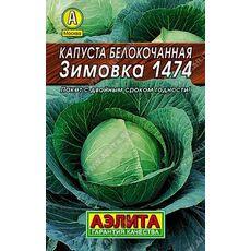 "Капуста ""Аэлита"" б/к Зимовка 1474, 0,5г, фото"