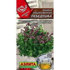 """Душица """"Аэлита"""" обыкновенная Лебедушка, 0,05г, фото"""
