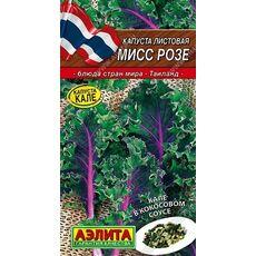 Капуста листовая Мисс Розе, 5шт, фото