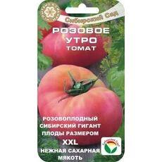 """Томат """"Сибирский сад"""" Розовое утро, 20шт, фото"""