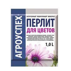 Агроперлит Агроуспех для цветов 1л, фото