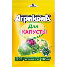 Агрикола - для капусты кочанной и цветной, 50г, фото
